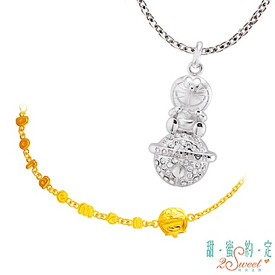 甜蜜約定 Doraemon 我們的星球哆啦A夢純銀墜子+歡樂黃金手鍊