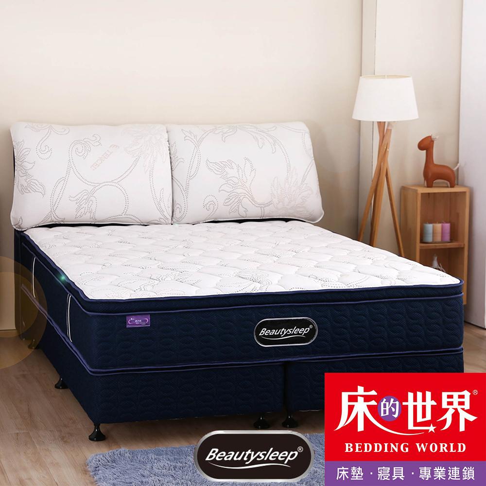 床的世界 Beauty Sleep睡美人名床-BL2 天絲針織乳膠 雙人加大獨立筒上墊 @ Y!購物