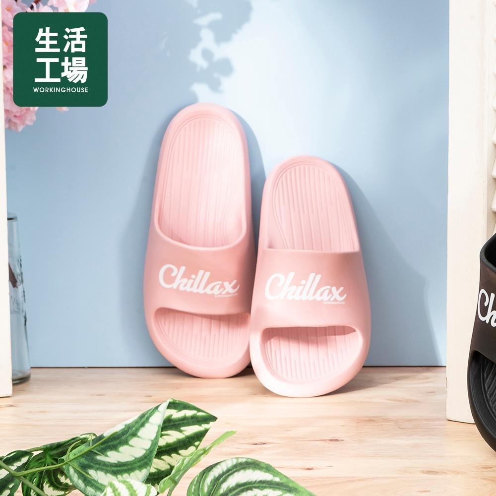 【百貨週年慶暖身 全館5折起-生活工場】EVA輕便舒適休閒拖鞋-粉