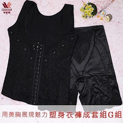 華歌爾-雙12大省團美胸 70-82塑衣褲2件組(G組)用美胸展現魅力