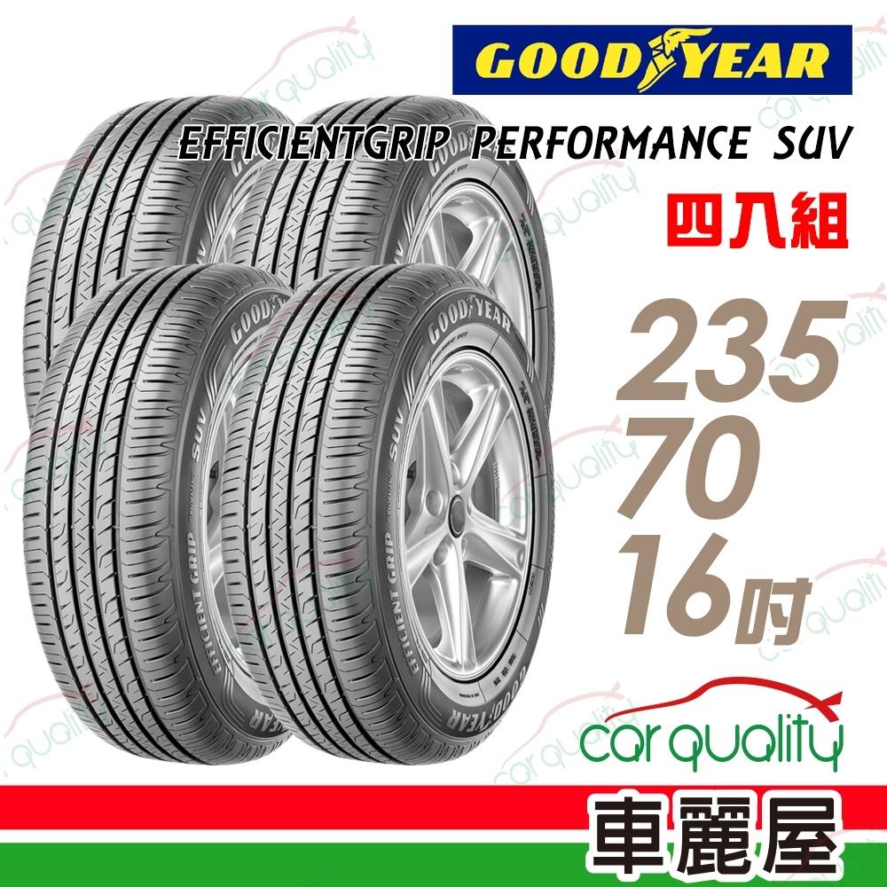 【固特異】EFFICIENTGRIP PERFORMANCE SUV EPS 舒適休旅輪胎_四入組_235/70/16