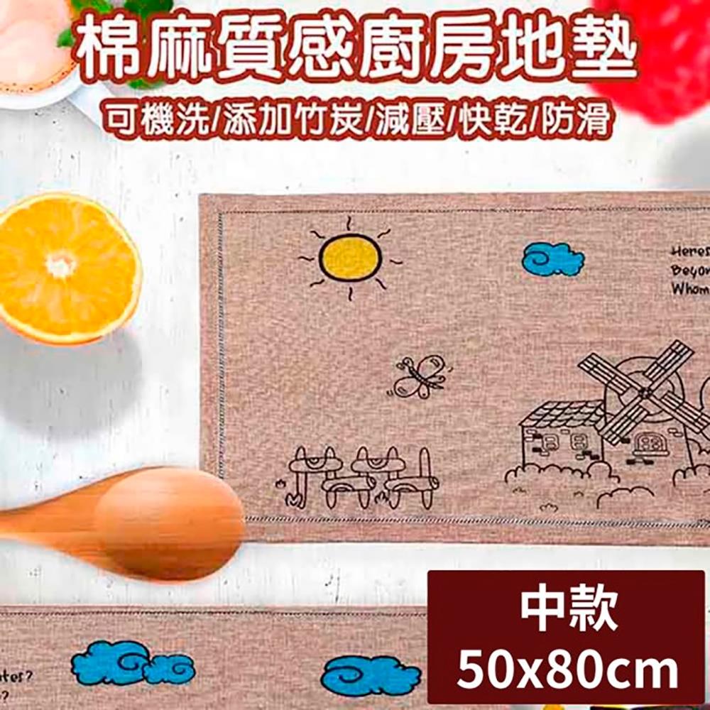 【媽媽咪呀】北歐風格棉麻質感加厚廚房地墊(中款50x80cm)