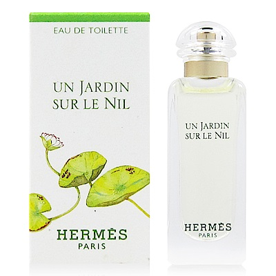 HERMES愛馬仕 尼羅河花園中性淡香水 7.5ml