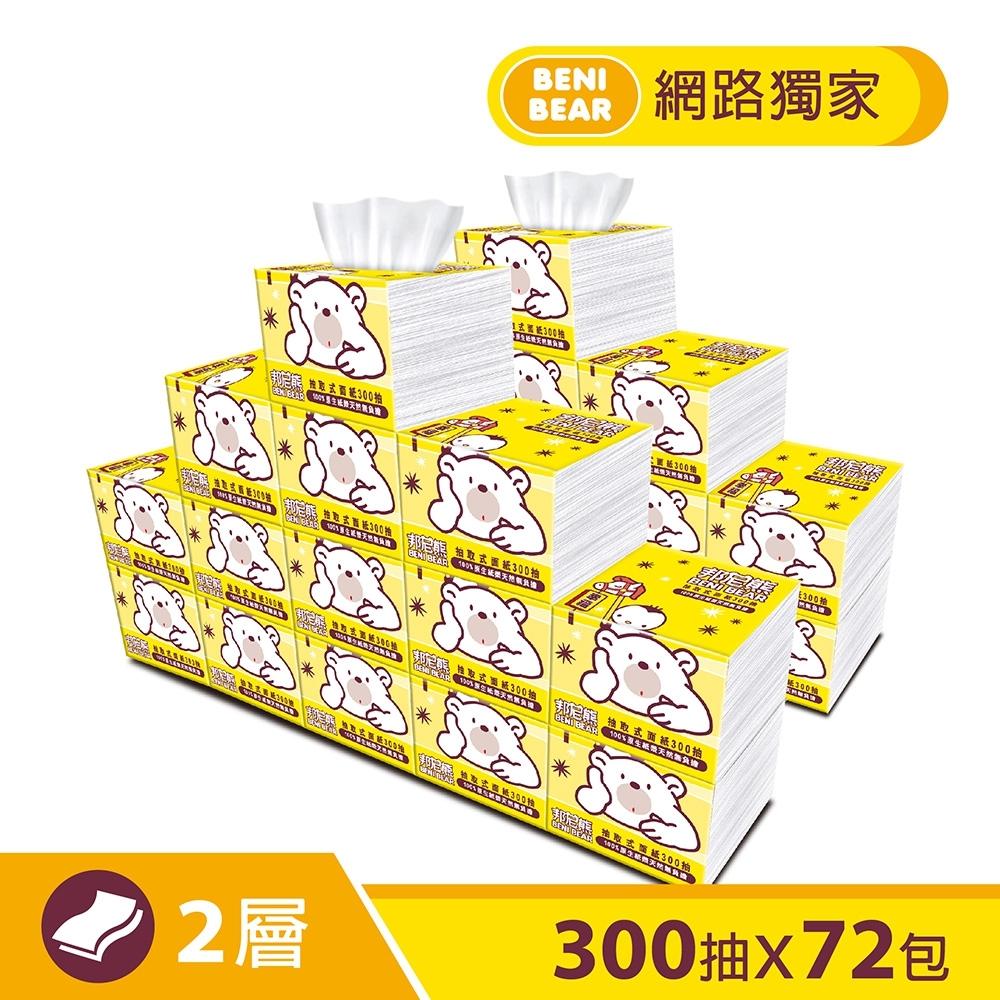 BeniBear邦尼熊抽取式柔式紙巾300抽x72包/箱