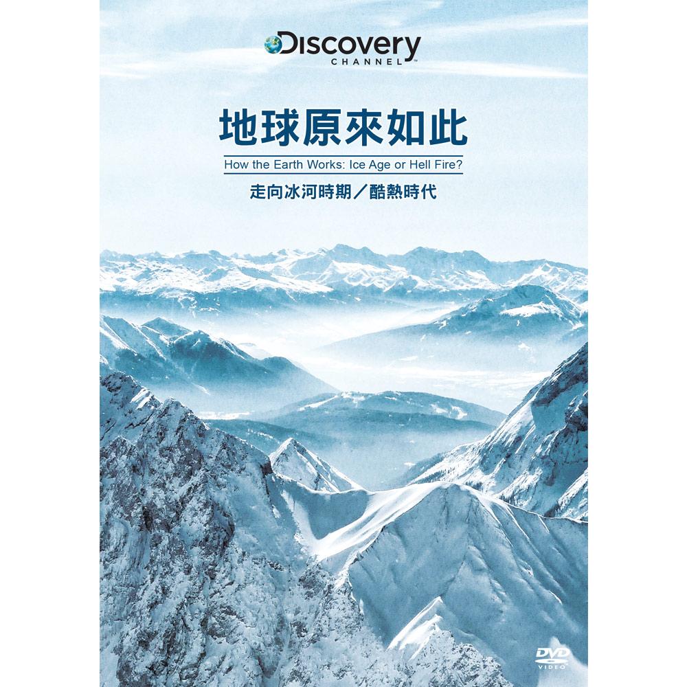 地球原來如此:走向冰河時期/酷熱時代 DVD