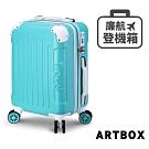 【ARTBOX】粉彩愛戀 18吋繽紛色系海關鎖行李箱(粉綠色)