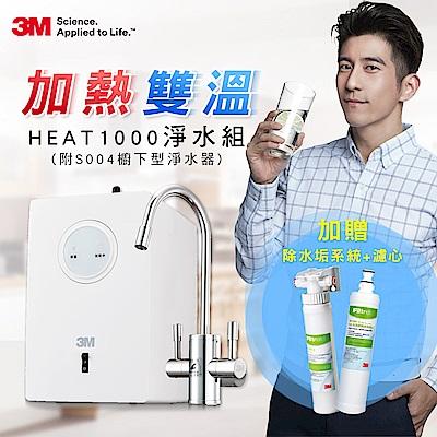 3M HEAT1000加熱雙溫淨水組-附S004櫥下型淨水器