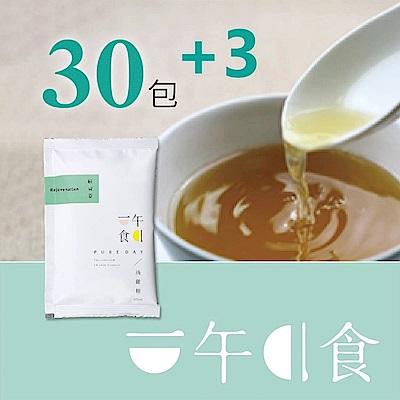 【一午一食】駐青春滴雞精30入+贈3包(65ml/包-環保包裝)
