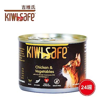 吉維氏 KIWI SAFE 天然無榖主食貓罐 (雞肉 南瓜 蔬菜)(1箱/24罐)