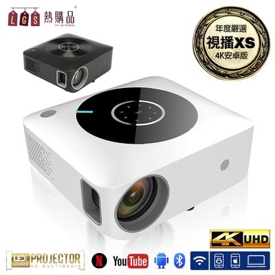 LGS 視播 XS01 安卓9.0 微型智能投影機 FullHD 1080P 強勢支援4K 手機無線投影 家庭劇院