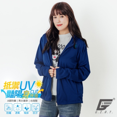 GIAT台灣製A級防曬吸濕排汗連帽外套(男女適穿)-深藍