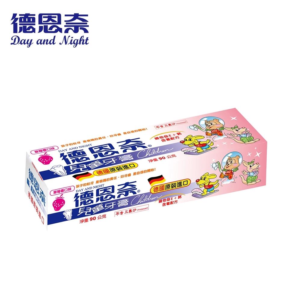 德恩奈 兒童牙膏90g(草莓)