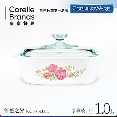 美國康寧 CORNINGWARE 薔薇之戀方型康寧鍋1.0L