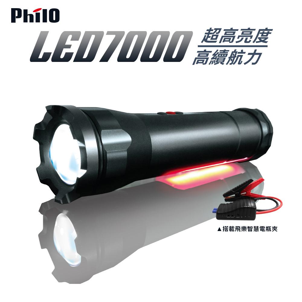 飛樂 LED7000 專業救車手電筒-快速到貨