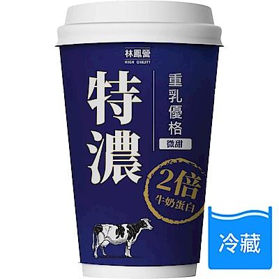 【林鳳營】特濃重乳優格-微甜(400g)