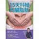 15天抖掉內臟脂肪:56歲,血管年齡28、體脂率10%,心血管名醫的終極鏟油手段 product thumbnail 1
