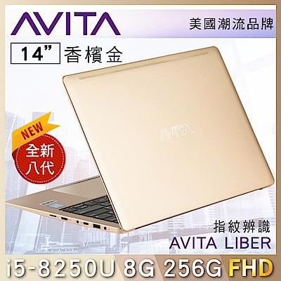 AVITA LIBER 14吋筆電 i5-8250U/8G/256GB SSD 香檳金