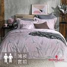 MONTAGUT-椰簇似錦-300織紗長絨棉薄被套床包組(雙人)