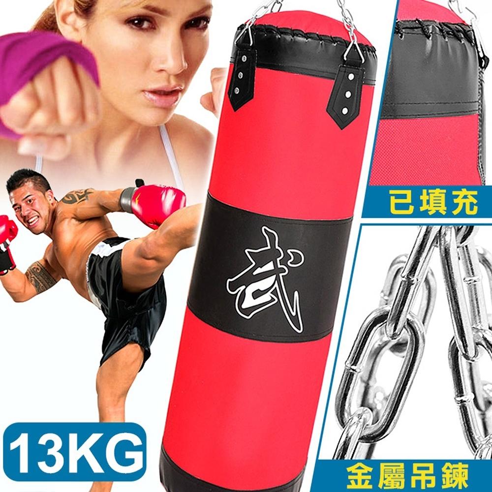 13KG懸吊式拳擊沙包袋(已填充) 拳擊袋沙包.13公斤懸掛沙袋
