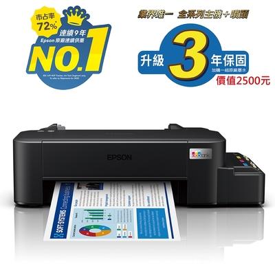 EPSON L121  超值入門輕巧款 單功能連續供墨印表機