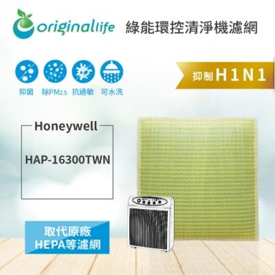 Original Life適用Honeywell:HAP-16300-TWN超淨化清淨濾網