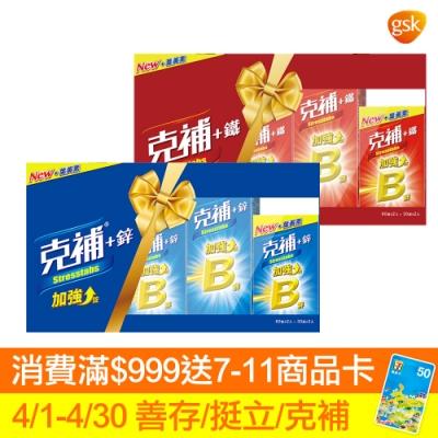 【克補】B群+鐵180錠X1+鋅180錠X1 (共2盒)
