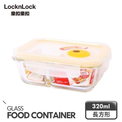 樂扣樂扣 輕鬆熱耐熱分隔玻璃保鮮盒-長方形320ML(快)