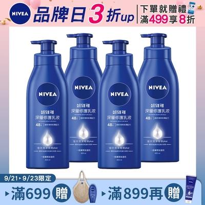 (任選4入)妮維雅身體乳液400ml (深層/水潤)