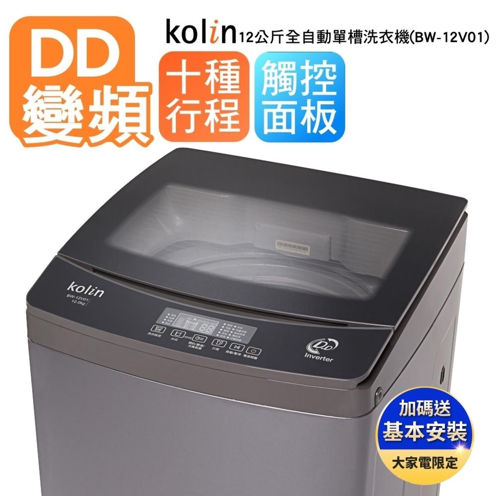 【Kolin 歌林】12公斤 變頻直立式單槽全自動洗衣機 BW-12V01(送基本安裝運送/+舊機回收)12kg