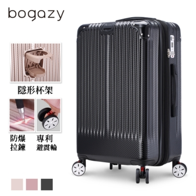 Bogazy 極致亞鑽 26吋編織紋登機箱行李箱(太空黑)