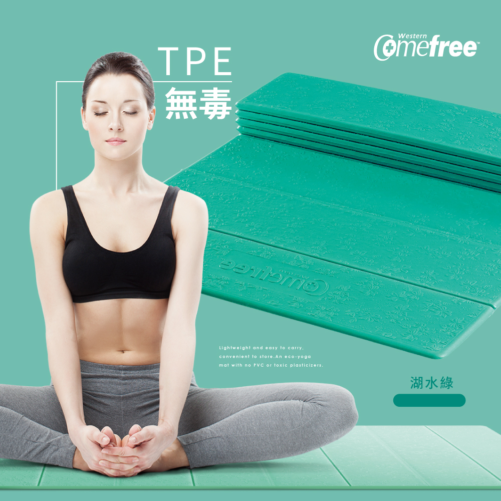 Comefree 羽量級TPE 摺疊瑜珈墊-湖水綠(快速到貨)