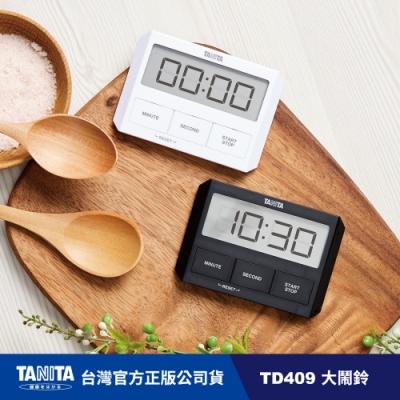 日本TANITA電子計時器TD409(2色) (公司貨)