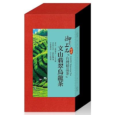 御上品 臻選文山翡翠烏龍茶 (45g)