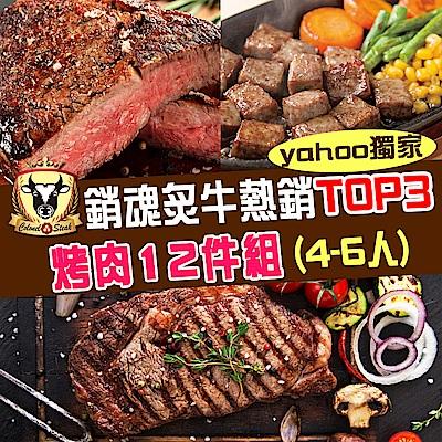 (上校食品) YAHOO獨家-銷魂炙牛熱銷TOP3純牛肉烤肉12件組(5-6人)