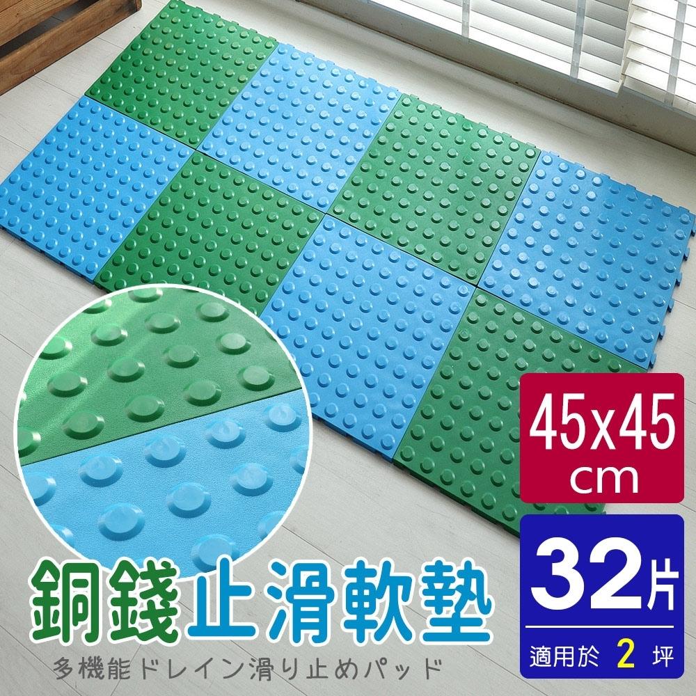 【AD德瑞森】QQ彈性軟墊/防滑板/止滑板(32片裝-適用2坪)