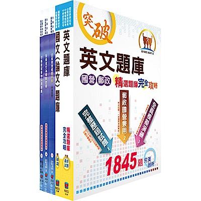 臺灣菸酒從業職員第3職等(行銷企劃人員類)模擬試題套書(贈題庫網帳號、雲端課程)