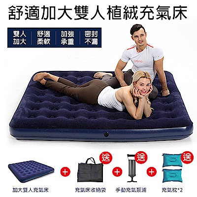 【KISSDIAMOND】舒適加大雙人植絨充氣床
