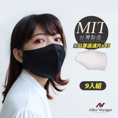 奧莉薇閣 立體布口罩 口罩套 防潑水 透氣 3用銀纖維抗菌防護 水洗重複使用/成人款-9入組