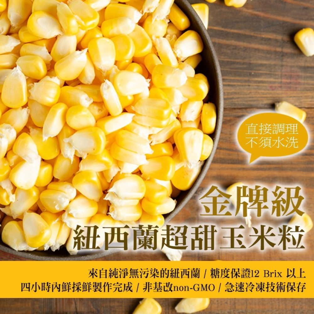 (幸美生技-任選880)金牌級紐西蘭超甜玉米粒1000g/包
