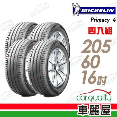 【米其林】PRIMACY 4 96W 高性能輪胎_四入組_205/60/16