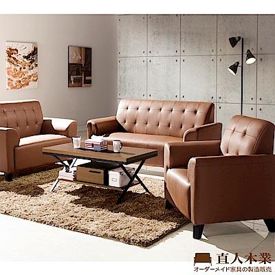 日本直人木業-BOSTON防潑水/防污/貓抓布實用三人沙發加兩人沙發加單人沙發