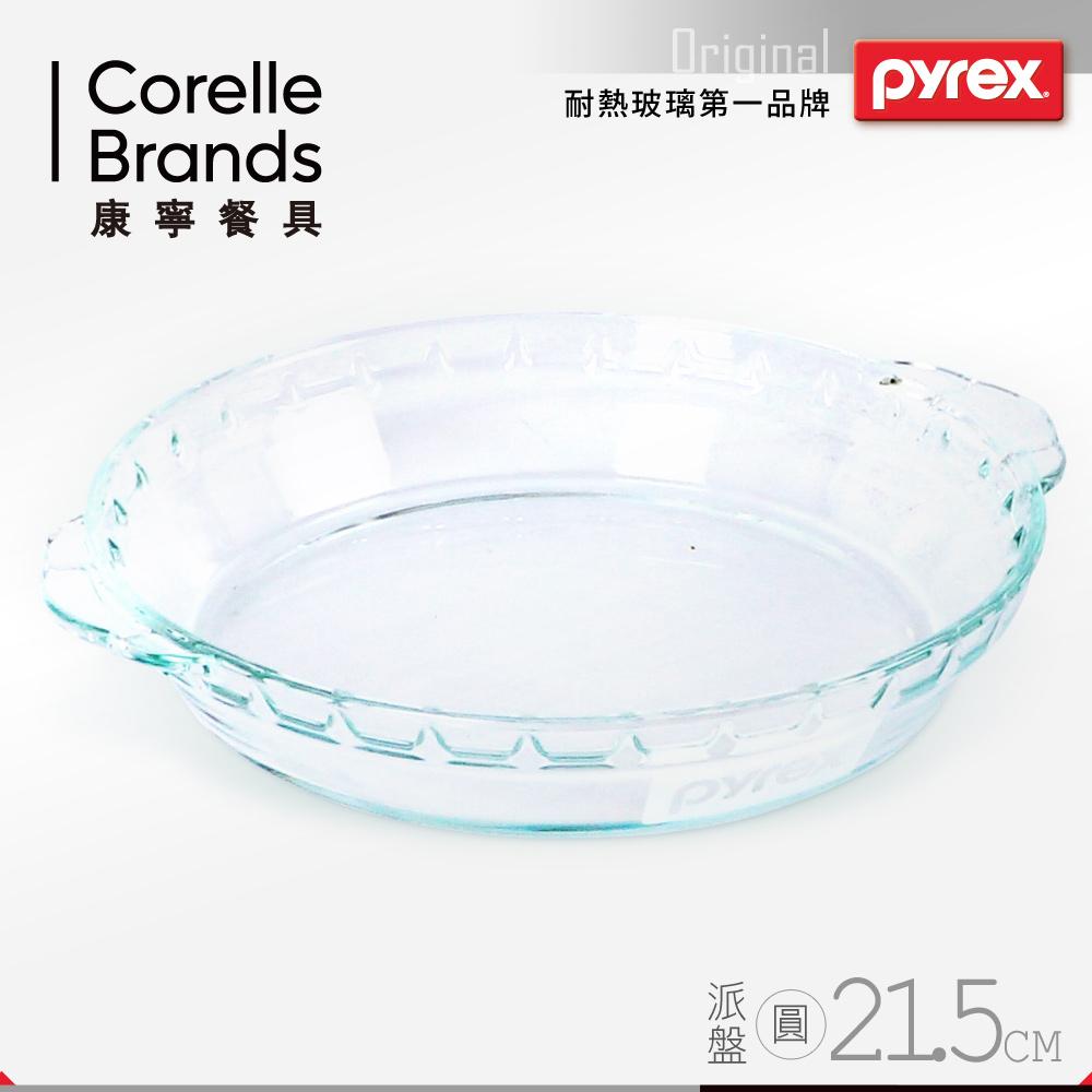 美國康寧 Pyrex 21.5cm 圓形派盤(8H)