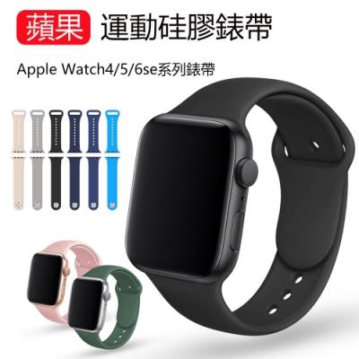 HALD 蘋果 Apple watch4/5/6/SE 純色硅膠錶帶 運動型錶帶