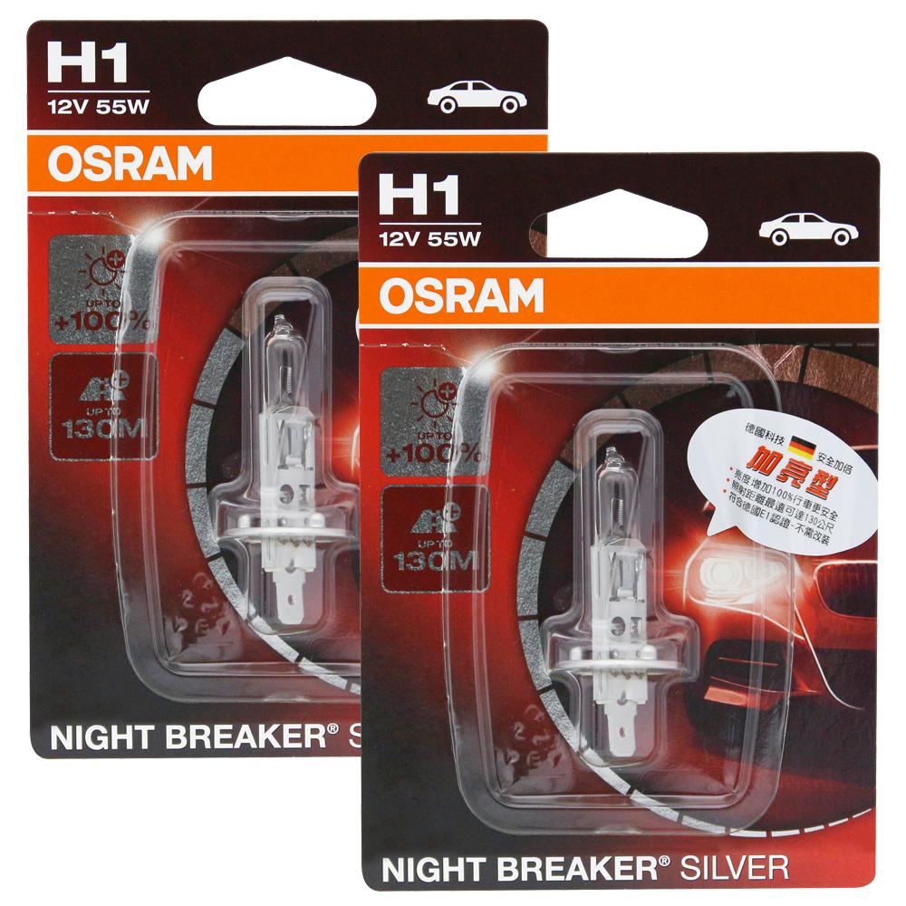 OSRAM 汽車原廠燈泡 加亮型100% (H1) 64150NBS 公司貨(2入)