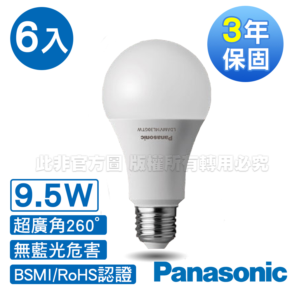 Panasonic國際牌 超廣角9.5W LED燈泡 6500K-白光 6入