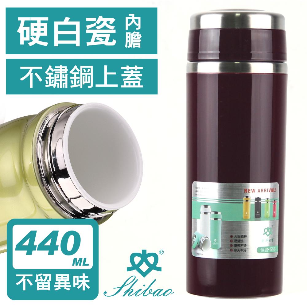 香港世寶SHIBAO 大容量輕量隨行陶瓷保溫杯440ml