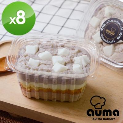 奧瑪烘焙 芋泥QQ盒子X8入