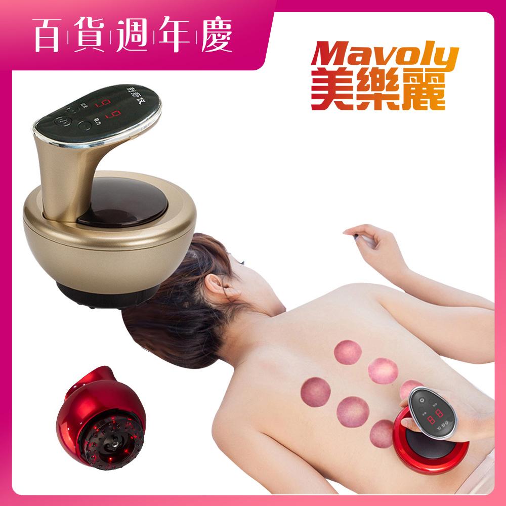 Mavoly 美樂麗 第九代充電型 18段無線 熱敷拔罐機 C-0174 可換3種頭/刮痧/按摩