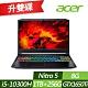 ACER 宏碁 AN515-55-521N 15.6吋電競筆電 i5-10300H/GTX1650Ti 4G獨顯/8G/1TB+256G PCIe SSD/Win10/特仕版 product thumbnail 1