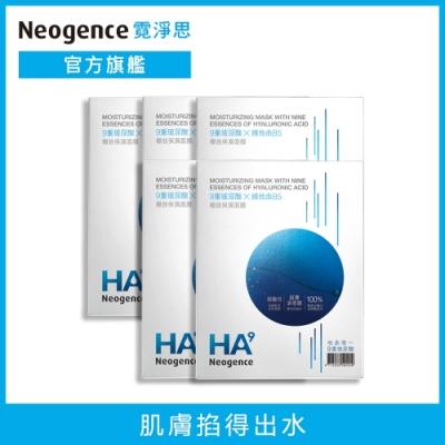Neogence霓淨思 HA9 9重玻尿酸極效保濕面膜5入組